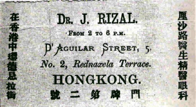 A business card Dr Jose Rizal used for one of his many careers (opthalmologist).  Thanks to the Lolo Jose's Philosophy and Quotes Facebook page!